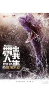 Step Up China (2019 - English)